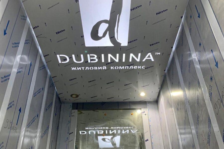 Фотоотчет строительства ЖК «Dubinina»!